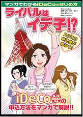マンガでわかる! iDeCoのはじめ方 ライバルはイデ子!?