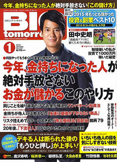 BIG tomorrow 2016年1月号